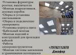 Электромонтаж в Крыму