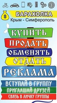 Группа Симферополь вк