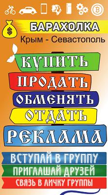 Группа Севастополь вк